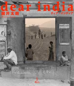 dear india(ディア・インディア)