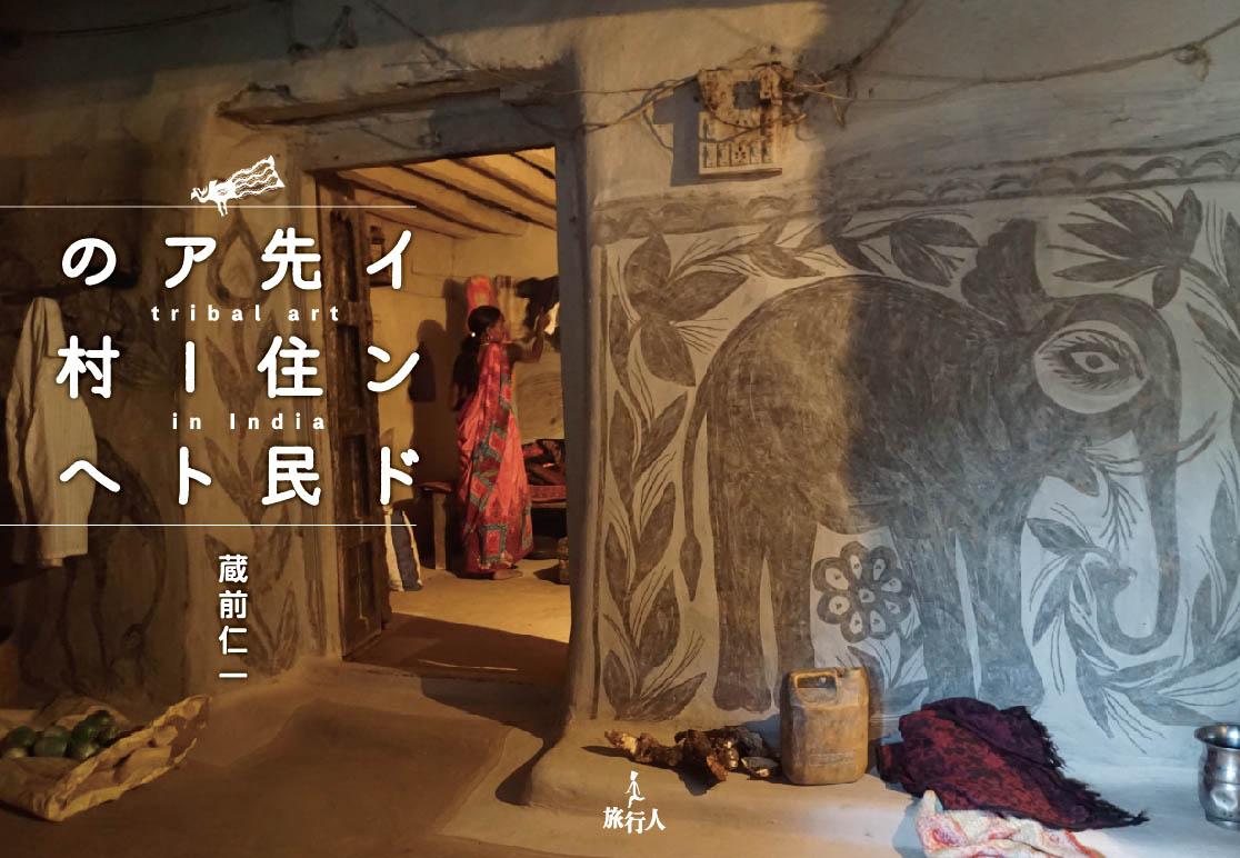 写真集『インド先住民アートの村へ』蔵前仁一